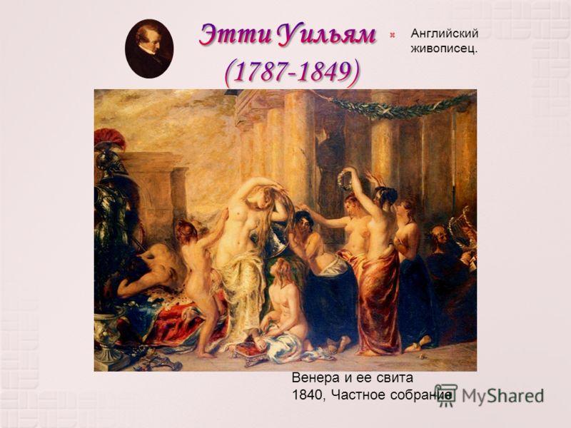 Английский живописец. Венера и ее свита 1840, Частное собрание