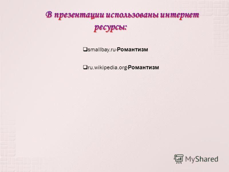 smallbay.ru Романтизм ru.wikipedia.org Романтизм