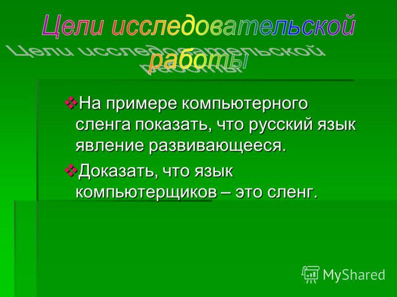 Компьютерный сленг Выполнил: ученик 9 «Б» класса Земцов Алексей