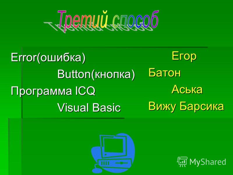 Вирус Живность Процессор Камень Windows Форточка Motherboard Мама