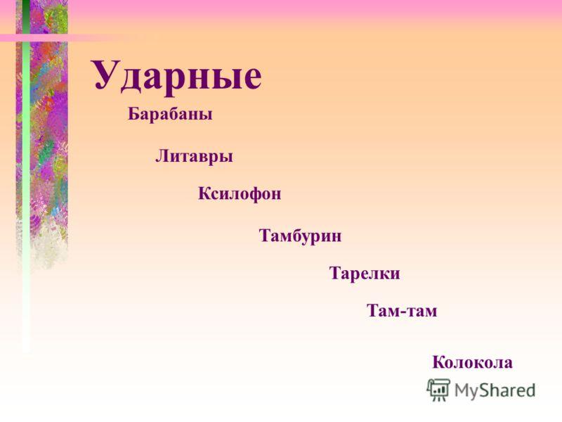 Барабаны Литавры Ксилофон Тамбурин Тарелки Там-там Колокола Ударные