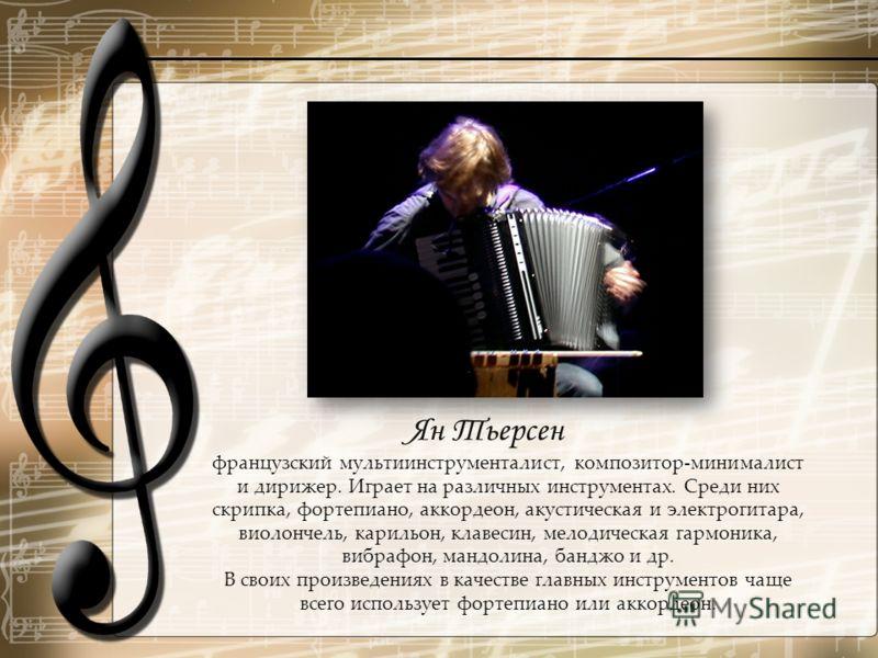 французский мультиинструменталист, композитор-минималист и дирижер. Играет на различных инструментах. Среди них скрипка, фортепиано, аккордеон, акустическая и электрогитара, виолончель, карильон, клавесин, мелодическая гармоника, вибрафон, мандолина,