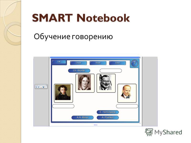 SMART Notebook Обучение говорению