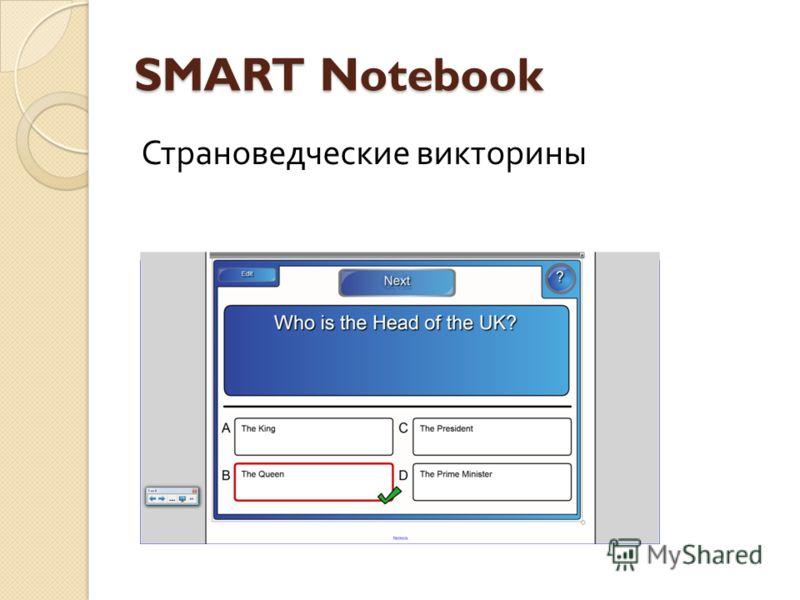 SMART Notebook Страноведческие викторины