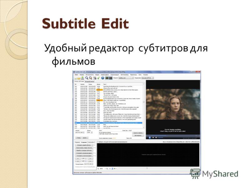Subtitle Edit Удобный редактор субтитров для фильмов
