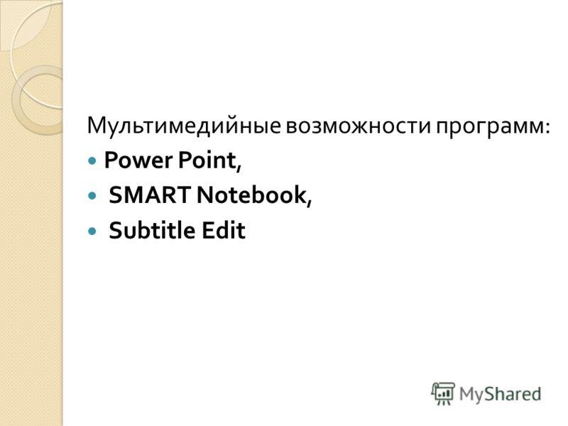 Мультимедийные возможности программ : Power Poi n t, SMART Notebook, Subtitle Edit