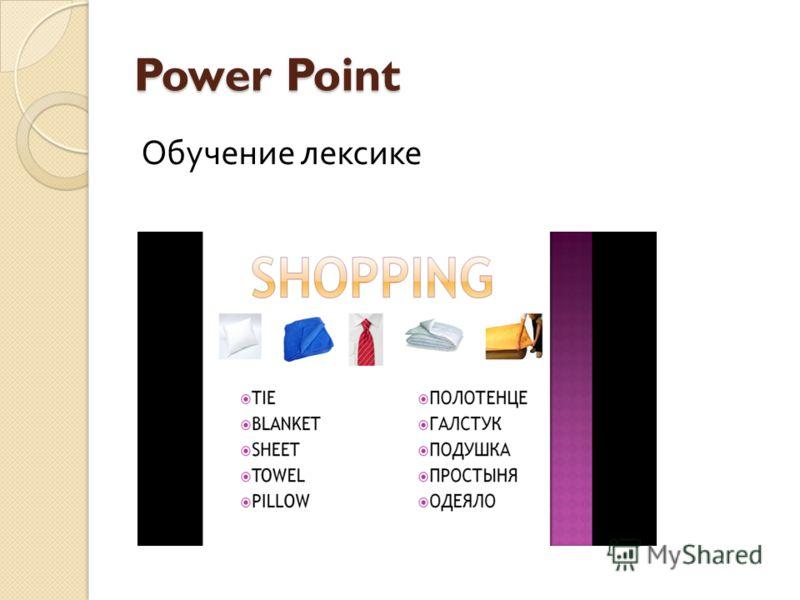 Power Point Обучение лексике