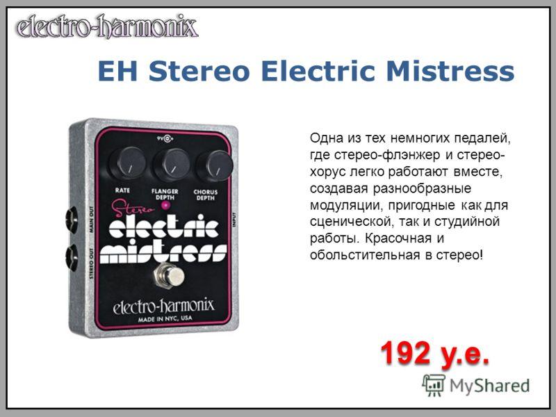 Одна из тех немногих педалей, где стерео-флэнжер и стерео- хорус легко работают вместе, создавая разнообразные модуляции, пригодные как для сценической, так и студийной работы. Красочная и обольстительная в стерео! 192 у.е. EH Stereo Electric Mistres