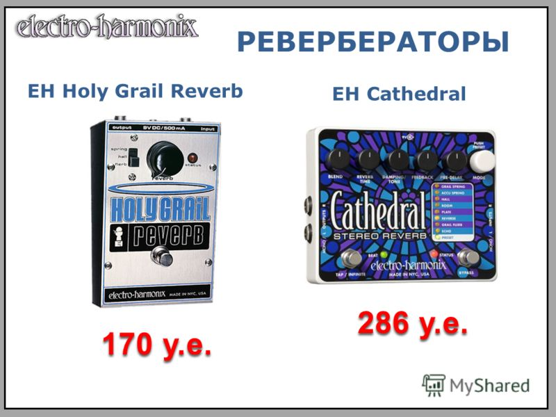 EH Holy Grail Reverb 170 у.е. 286 у.е. РЕВЕРБЕРАТОРЫ EH Cathedral