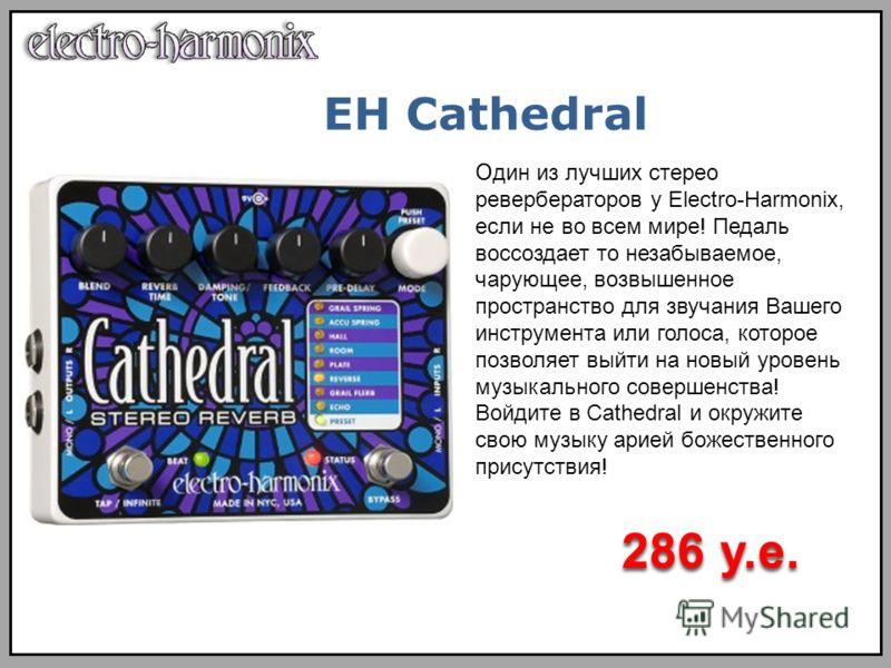 EH Cathedral О дин из лучших стерео ревербераторов у Electro-Harmonix, если не во всем мире! Педаль воссоздает то незабываемое, чарующее, возвышенное пространство для звучания Вашего инструмента или голоса, которое позволяет выйти на новый уровень му