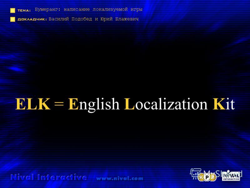Бумеранг: написание локализуемой игры Василий Подобед и Юрий Блажевич ELK = English Localization Kit