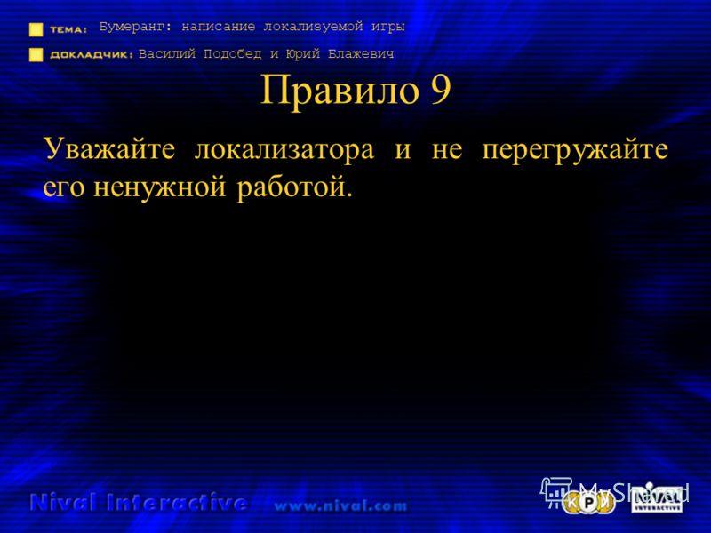 Бумеранг: написание локализуемой игры Василий Подобед и Юрий Блажевич Правило 9 Уважайте локализатора и не перегружайте его ненужной работой.