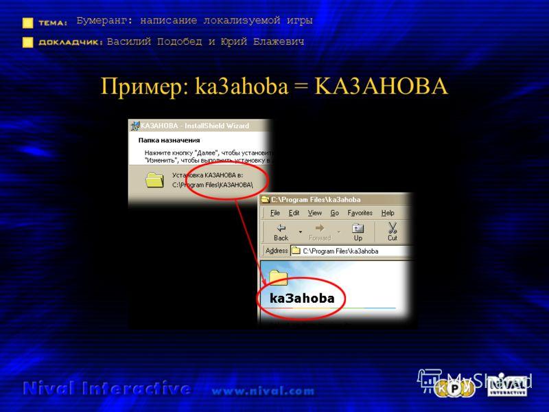 Бумеранг: написание локализуемой игры Василий Подобед и Юрий Блажевич Пример: ka3ahoba = KA3AHOBA