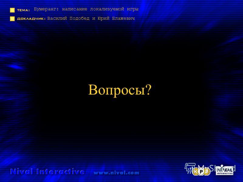 Бумеранг: написание локализуемой игры Василий Подобед и Юрий Блажевич Вопросы?