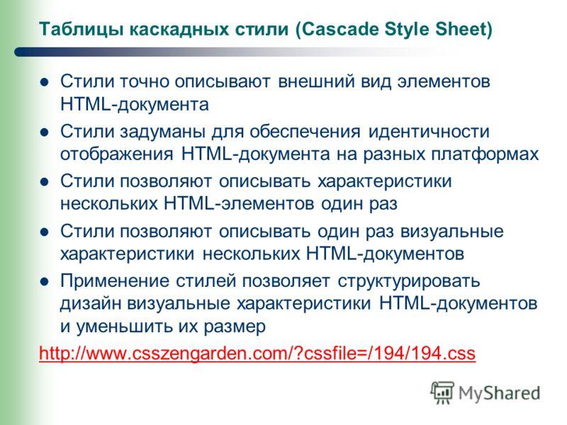 Таблицы каскадных стили (Cascade Style Sheet) Стили точно описывают внешний вид элементов HTML-документа Стили задуманы для обеспечения идентичности отображения HTML-документа на разных платформах Стили позволяют описывать характеристики нескольких H