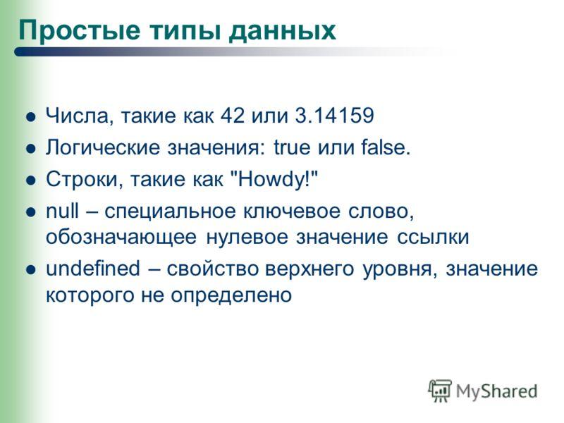 Числа, такие как 42 или 3.14159 Логические значения: true или false. Строки, такие как