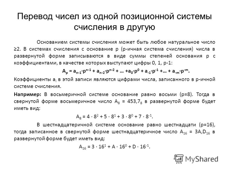 Перевод чисел из одной позиционной системы счисления в другую Основанием системы счисления может быть любое натуральное число 2. В системах счисления с основание p (p-ичная система счисления) числа в развернутой форме записываются в виде суммы степен