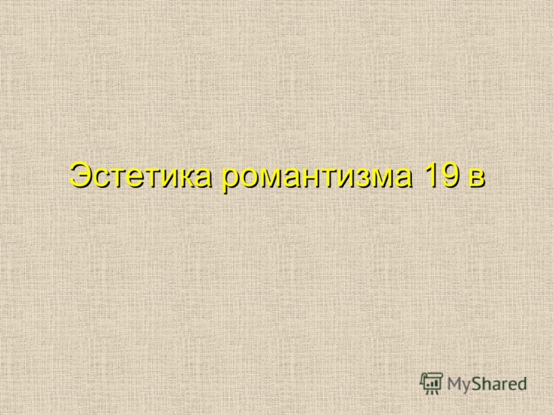 Эстетика романтизма 19 в
