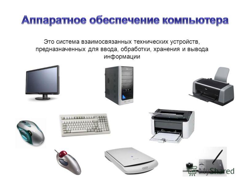 Это система взаимосвязанных технических устройств, предназначенных для ввода, обработки, хранения и вывода информации