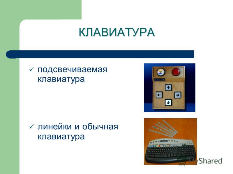 КЛАВИАТУРА подсвечиваемая клавиатура линейки и обычная клавиатура