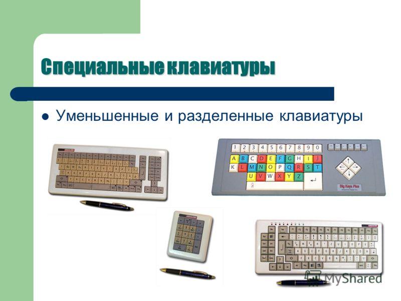 Специальные клавиатуры Уменьшенные и разделенные клавиатуры