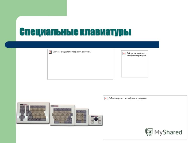 Специальные клавиатуры