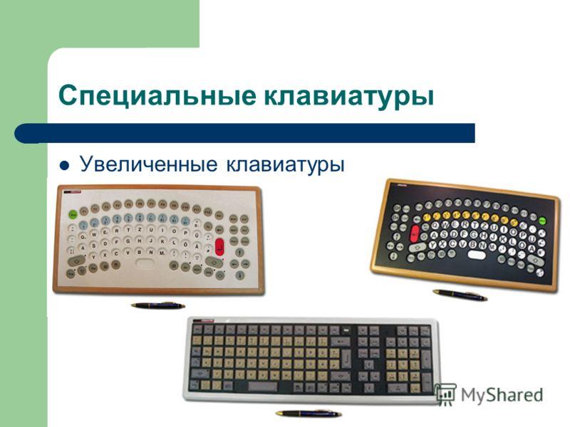 Увеличенные клавиатуры