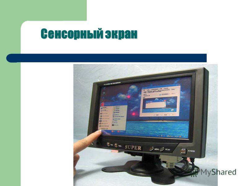 Cенсорный экран