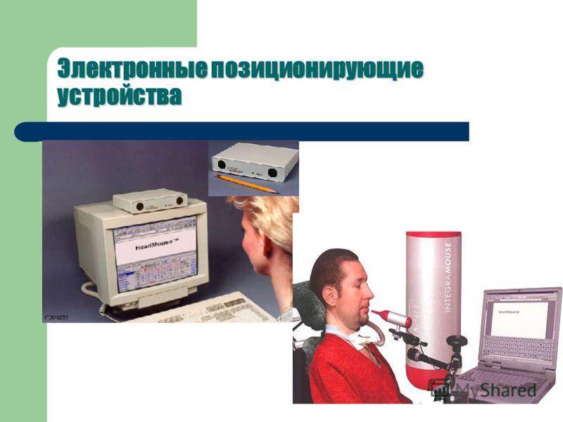 Электронные позиционирующие устройства