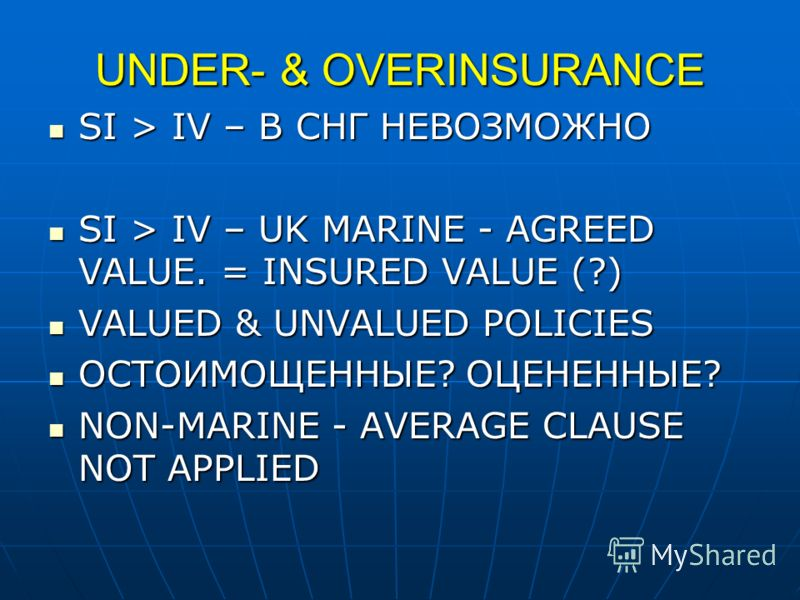 UNDER- & OVERINSURANCE SI > IV – В СНГ НЕВОЗМОЖНО SI > IV – В СНГ НЕВОЗМОЖНО SI > IV – UK MARINE - AGREED VALUE. = INSURED VALUE (?) SI > IV – UK MARINE - AGREED VALUE. = INSURED VALUE (?) VALUED & UNVALUED POLICIES VALUED & UNVALUED POLICIES ОСТОИМО