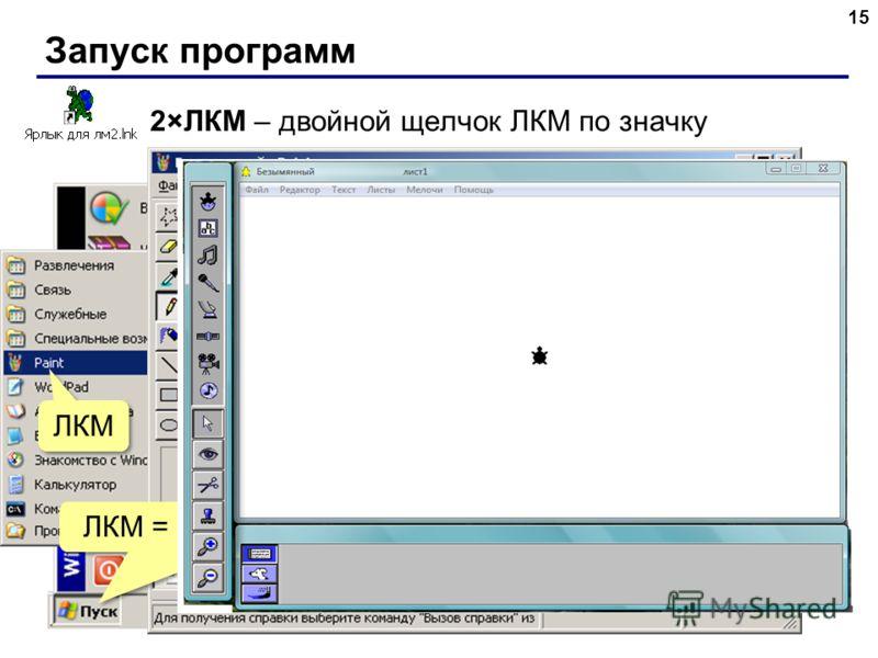 Запуск программ 15 2×ЛКМ – двойной щелчок ЛКМ по значку навести мышь ЛКМ ЛКМ = левая кнопка мыши