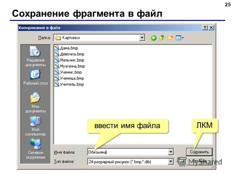 Сохранение фрагмента в файл 25 ЛКМ выделить ПКМ ЛКМ ввести имя файла ЛКМ