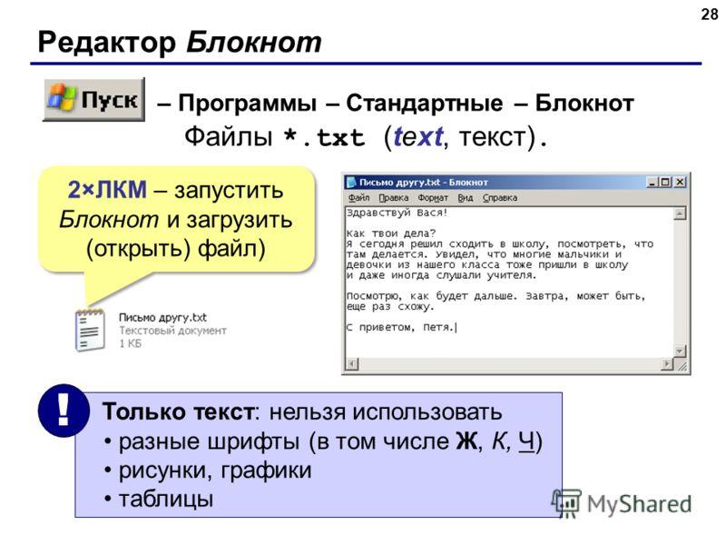 Редактор Блокнот 28 Файлы *.txt (text, текст). 2×ЛКМ – запустить Блокнот и загрузить (открыть) файл) – Программы – Стандартные – Блокнот Только текст: нельзя использовать разные шрифты (в том числе Ж, К, Ч) рисунки, графики таблицы !
