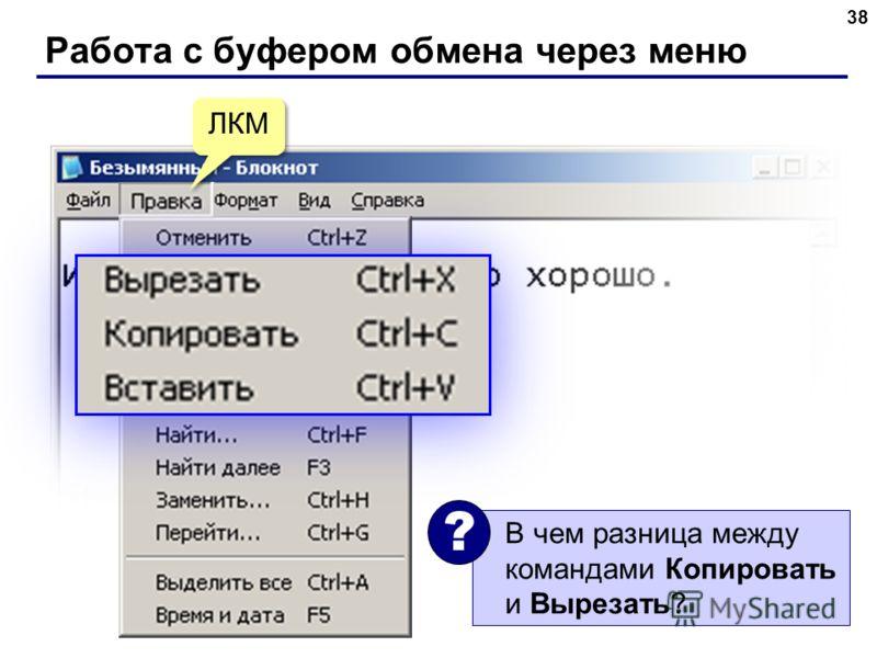 Работа с буфером обмена через меню 38 ЛКМ В чем разница между командами Копировать и Вырезать? ?