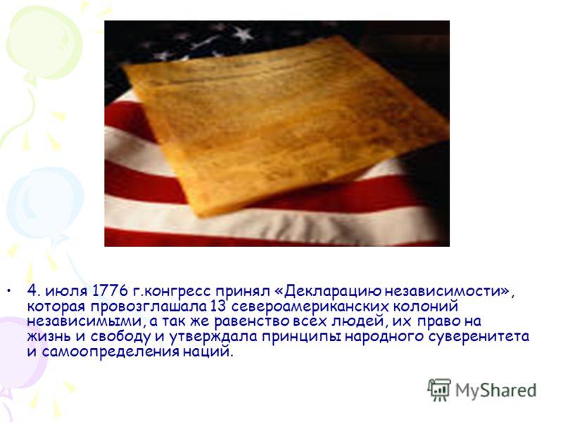 О формировании политического единства новой нации свидетельствуют континентальные конгрессы, на которые собирались представители колоний.