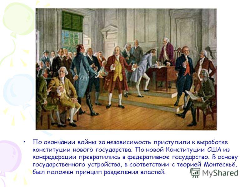 Независимости американцы добились в ходе войны за независимость (1775-1783гг) завершившейся Версальским миром (1783). По мирному договору Англия признала превращение бывших колоний в свободное, суверенное и независимое государство, территория которог
