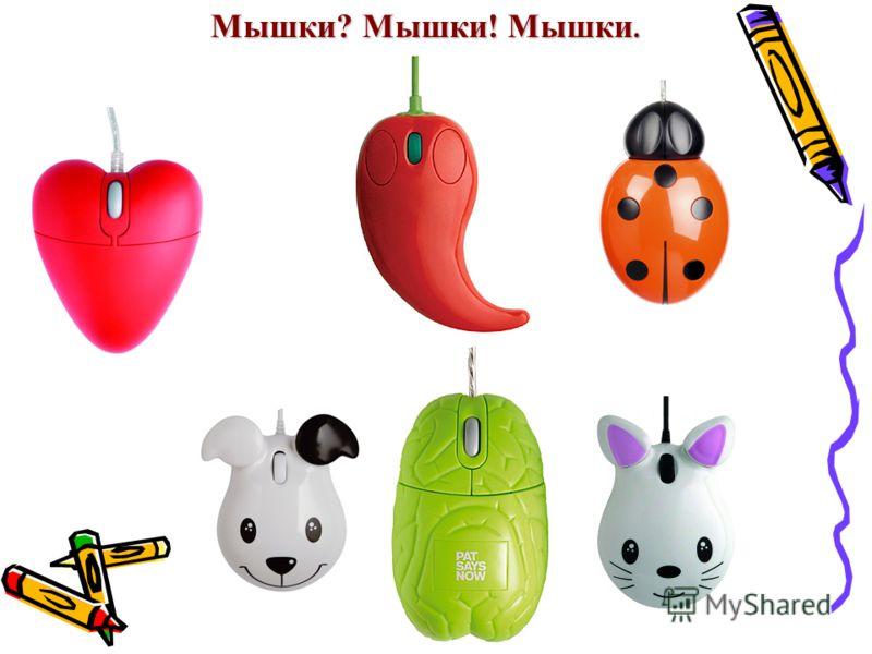 Мышки? Мышки! Мышки.