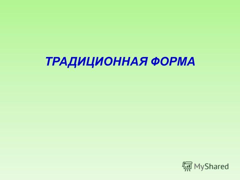 ТРАДИЦИОННАЯ ФОРМА