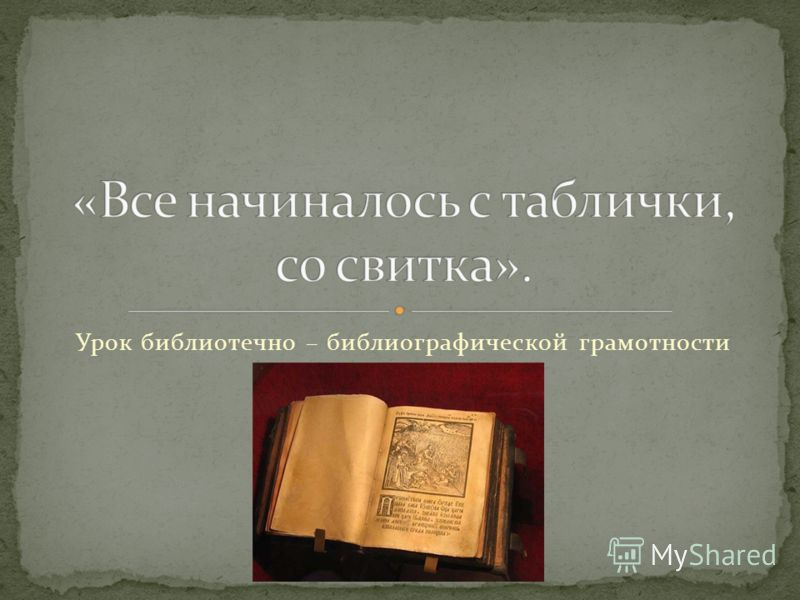 Урок библиотечно – библиографической грамотности