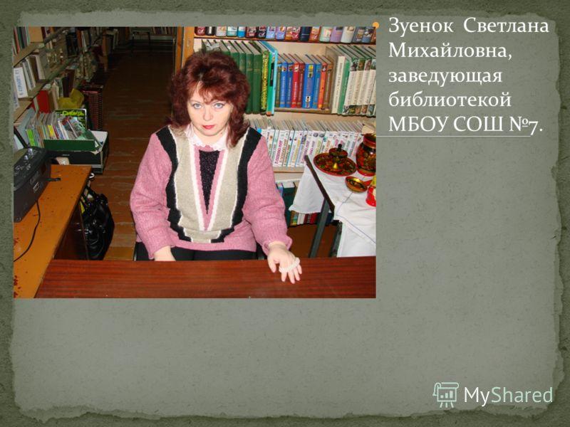 Зуенок Светлана Михайловна, заведующая библиотекой МБОУ СОШ 7.