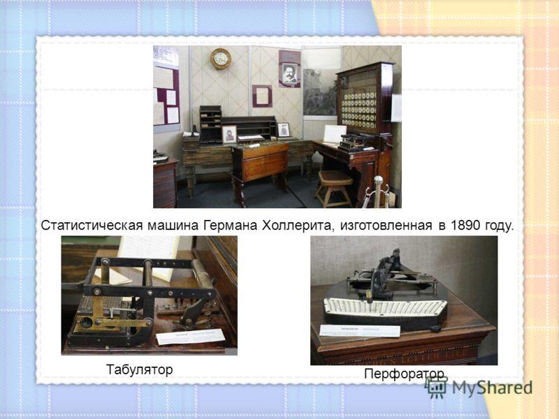 Перфоратор Табулятор Статистическая машина Германа Холлерита, изготовленная в 1890 году.