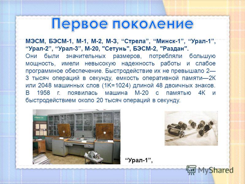 МЭСМ, БЭСМ-1, М-1, М-2, М-З, Стрела, Минск-1, Урал-1, Урал-2, Урал-3, M-20,