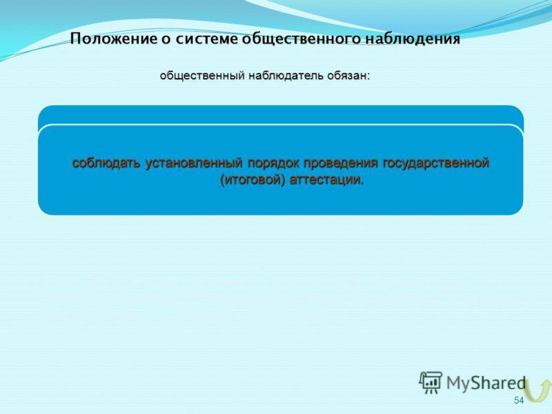 54 Положение о системе общественного наблюдения общественный наблюдатель обязан: при осуществлении общественного наблюдения иметь при себе документ, удостоверяющий личность, и удостоверение общественного наблюдателя; соблюдать установленный порядок п