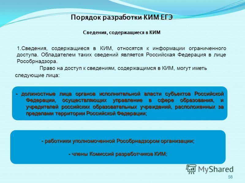 58 Порядок разработки КИМ ЕГЭ Сведения, содержащиеся в КИМ - должностные лица органов исполнительной власти субъектов Российской Федерации, осуществляющих управление в сфере образования, и учредителей российских образовательных учреждений, расположен