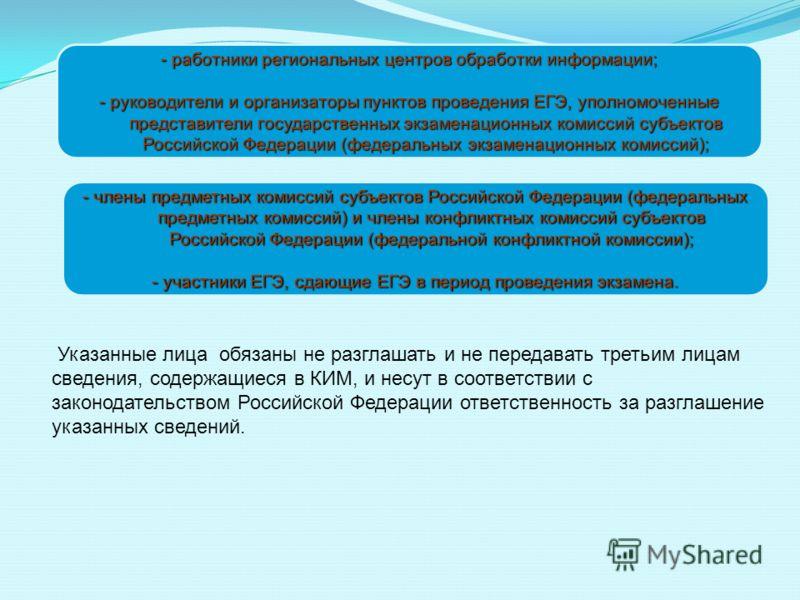 - члены предметных комиссий субъектов Российской Федерации (федеральных предметных комиссий) и члены конфликтных комиссий субъектов Российской Федерации (федеральной конфликтной комиссии); - участники ЕГЭ, сдающие ЕГЭ в период проведения экзамена. -