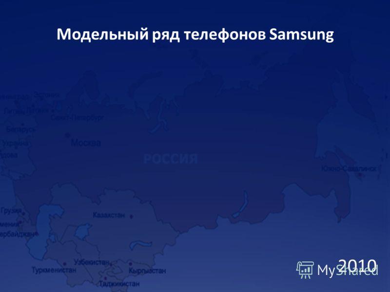 2010 Модельный ряд телефонов Samsung