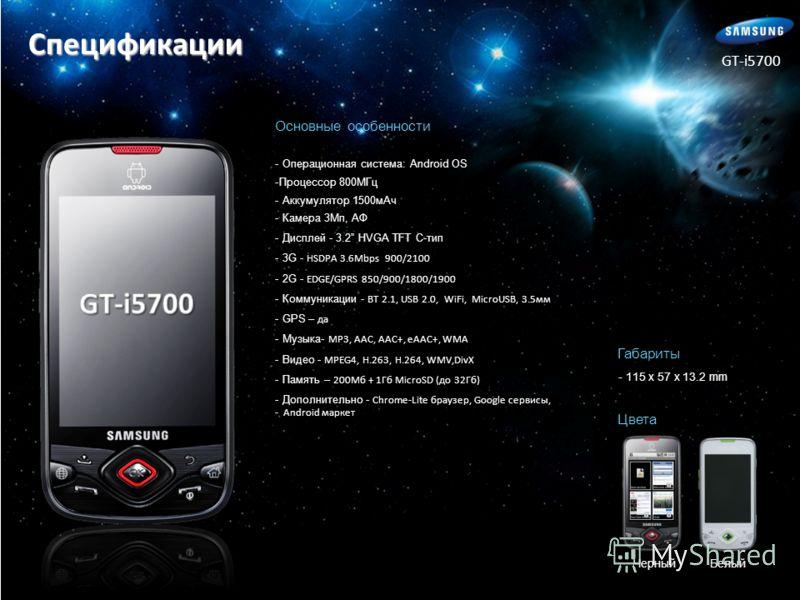 Спецификации - Операционная система: Android OS -Процессор 800МГц - Аккумулятор 1500мАч - Камера 3Мп, АФ - Дисплей - 3.2 HVGA TFT C-тип - 3G - HSDPA 3.6Mbps 900/2100 - 2G - EDGE/GPRS 850/900/1800/1900 - Коммуникации - BT 2.1, USB 2.0, WiFi, MicroUSB,