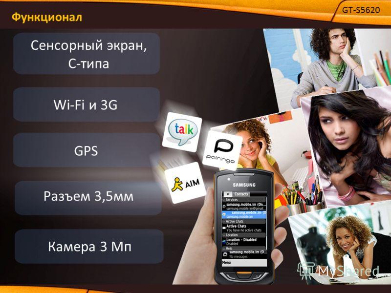 Функционал Wi-Fi и 3G GPS Разъем 3,5мм Камера 3 Мп Cенсорный экран, C-типа GT-S5620