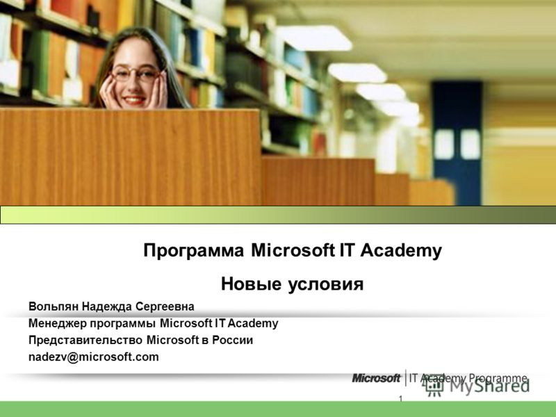 1 Вольпян Надежда Сергеевна Менеджер программы Microsoft IT Academy Представительство Microsoft в России nadezv@microsoft.com Программа Microsoft IT Academy Новые условия
