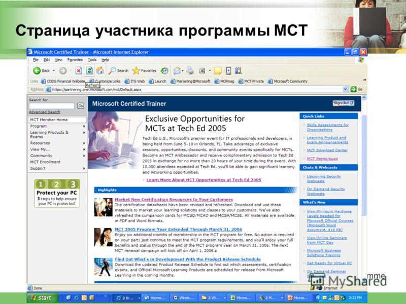 21 Страница участника программы MCT